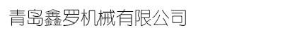 青岛鑫罗机械有限公司